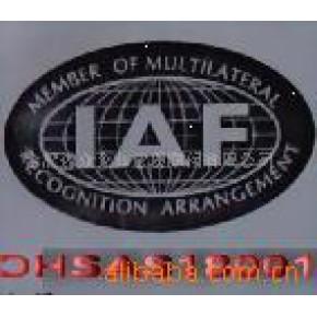 提供OHSAS18001认证服务