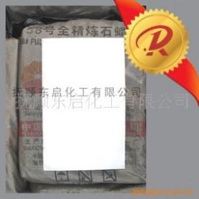 58#全精炼固体石蜡 全精炼蜡(号)