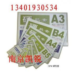 磁性硬胶套,材料卡、南京物资标牌、标牌-1340193053