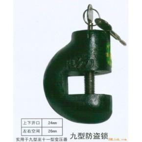 电力九型变压器防盗锁