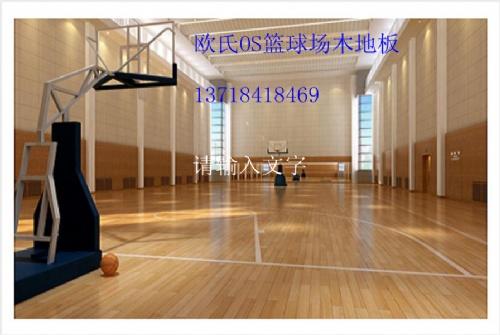 【欧氏室内运动木地板】-北京世纪耐德科技有限公司