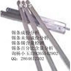 锡条锡含量镍含量钨含量钴含量锗含量检测找杨小玉