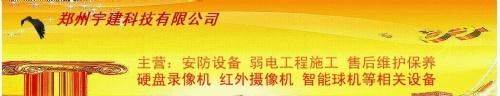 郑州宇建科技有限公司