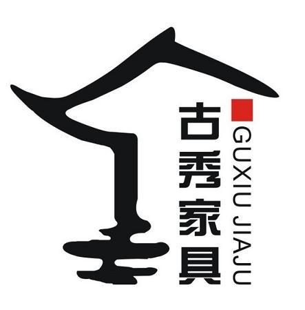 广州市古秀家具有限公司