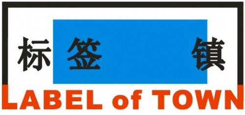 上海远捷标签有限公司