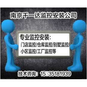 南京监控安装 南京安装监控 南京监控摄像头