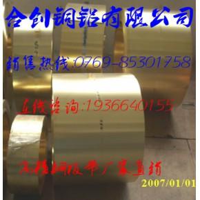 报价:H65黄铜带价格