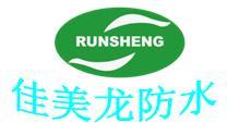 天津市润生塑胶制品有限公司