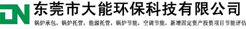 东莞市大能环保科技有限公司