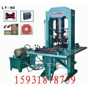 LT-150型护坡砖机马路花砖机免烧压砖机水泥制砖机