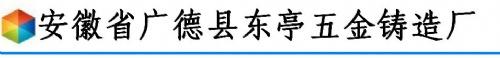广德县东亭乡五金铸造厂