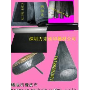丝网晒版机橡皮布,抽气胶皮,晒版胶皮,光面橡皮布,密封条