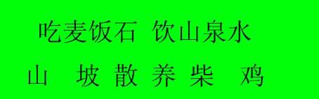 北京沙岭福祥农业专业合作社