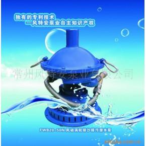 矿用风动(不用电)潜水泵