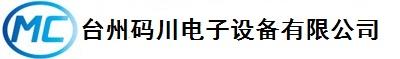 台州码川电子设备有限公司