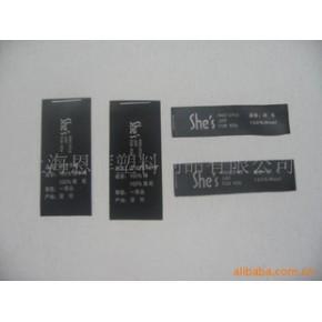 洗涤标、商标、合成带、缎带、布标、印刷标、织标