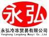 永弘冷冻农副产品贸易有限公司
