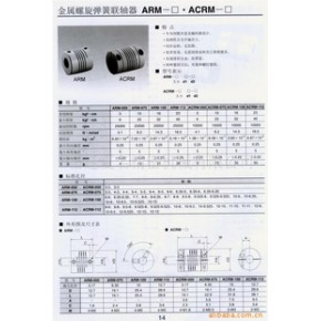 螺旋编码器联轴器/进口铝合金联轴器/联轴器的生产商