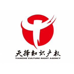 湘西商标注册就选长沙天择知识产权代理