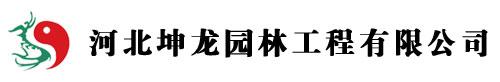 河北坤龙园林工程有限公司