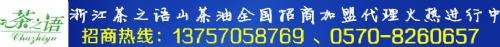 浙江茶之语山茶油为广大山茶油企业提供贴牌(OEM)加工定制!