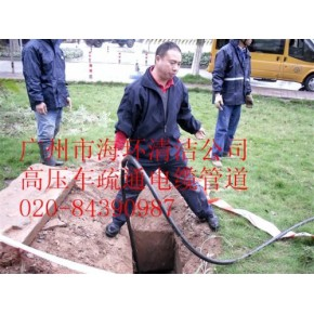 广州疏通电缆管道,高压车疏通管道疏通下水道广州疏通污管道