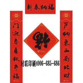 郑州对联印刷特别推荐金诺彩印包装