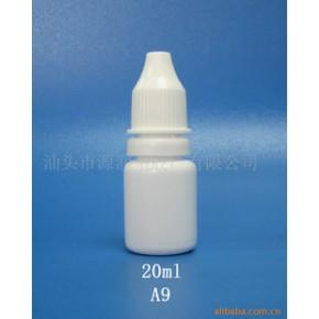 20ml滴眼液瓶 源润塑胶