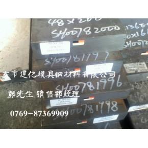 QRO-90模具钢销售