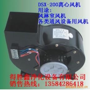 DSX-200风淋室风机,风淋风机
