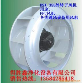 DSX-355 FFU用风机,FFU风机