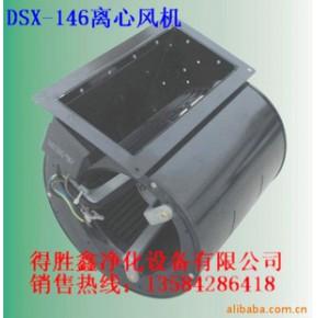 DSX-146工作台风机,净化工作台风机
