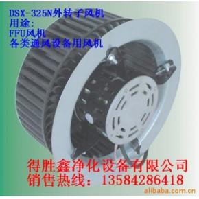 DSX-325NFFU风机低噪音风机