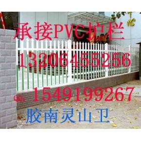 胶南彩色PVC护栏黄岛彩色水泥建材栅栏青岛PVC护栏