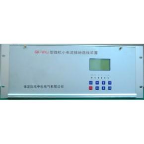 GK-WXJ型微机小电流接地选线装置