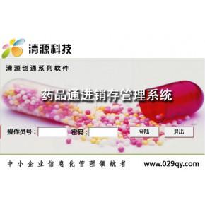 药品销售管理系统