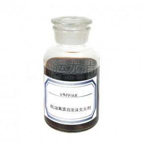 氟蛋白抗溶性泡沫灭火剂