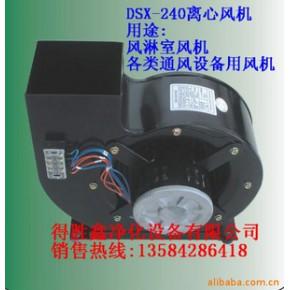 风淋室专用风机,风淋室风机(DSX-240)