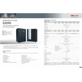 EA99系列中大功率UPS电源