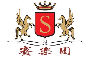 赛乐园(北京)葡萄酒有限公司