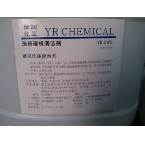 优润化工有限公司广州经营部 洗碗机 清洁剂