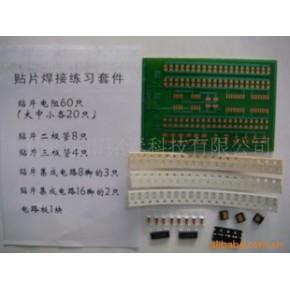 贴片焊接练习套件,电子实习器材,教学套件