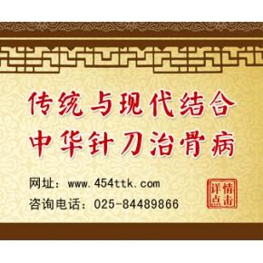 颈椎病去南京哪里看比较好 南京便宜的颈椎病疗法