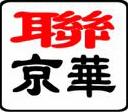 北京联京华科技有限公司