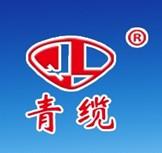 青岛青缆工业发展有限公司