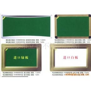 教学用板 黑板 绿板 进口绿板