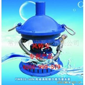 风动涡轮潜水泵 风动涡轮潜水泵
