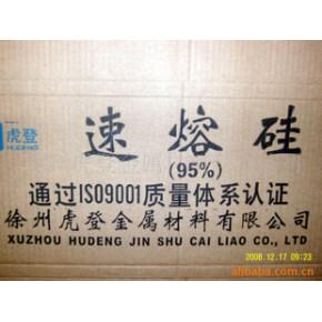 硅元素添加剂 虎登 95(%)