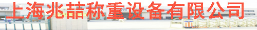 上海兆喆称重设备有限公司