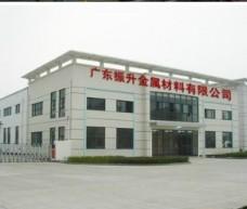 广东振升金属材料有限公司